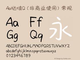 Aa哒啵Q (非商业使用)