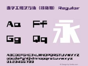 造字工房汉方体(非商用)