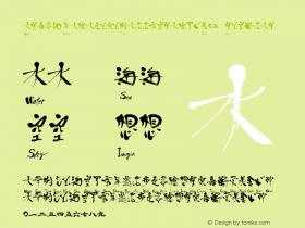 ArtofJapaneseCalligraphyW05