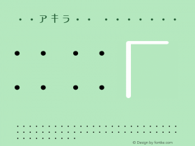 日活アキラ-P