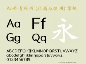 Aa丹青楷书 (非商业使用)
