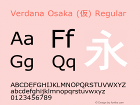 Verdana Osaka (仮)