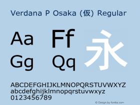 Verdana P Osaka (仮)