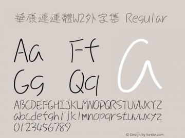 華康連連體W2外字集
