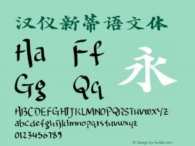 汉仪新蒂语文体