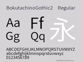 BokutachinoGothic2