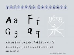 墨柳米字格拼音体