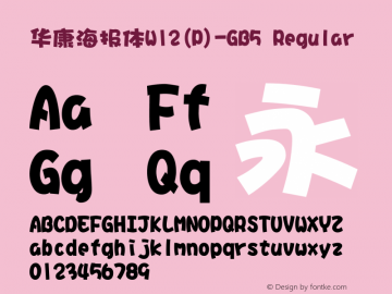 華康海報體W12(P)-GB5