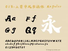 013-上首华凤书法体