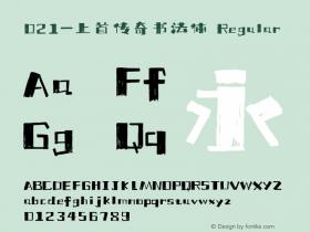 021-上首传奇书法体