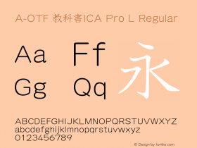 A-OTF 教科書ICA Pro L