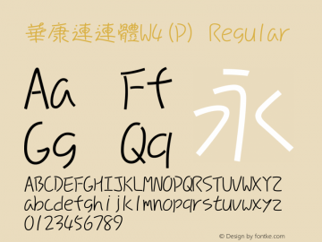 華康連連體W4(P)