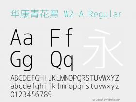 华康青花黑 W2-A