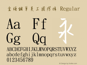 金梅鋼筆美工國際碼