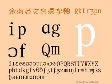 金梅英文音標字體