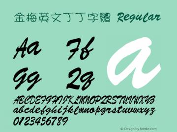 金梅英文丁丁字體