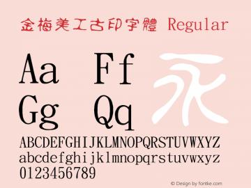 金梅美工古印字體