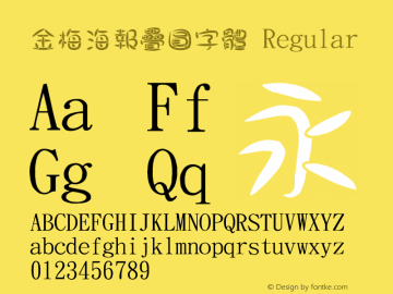 金梅海報疊圓字體