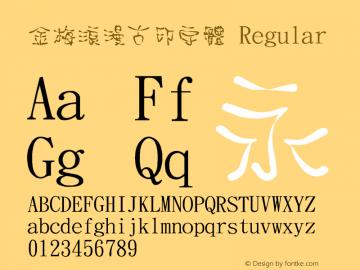 金梅浪漫古印字體