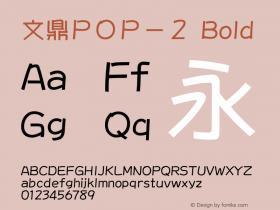 文鼎POP-2