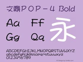 文鼎POP-4