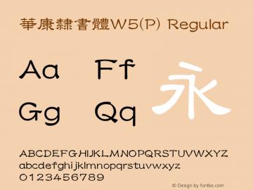 華康隸書體W5(P)