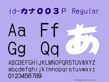 id-カナ003P