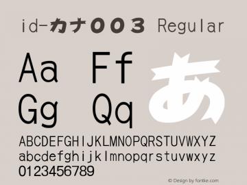 id-カナ003