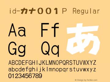 id-カナ001P