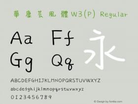 華康芸風體W3(P)