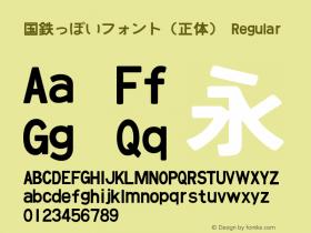 国鉄っぽいフォント(正体)