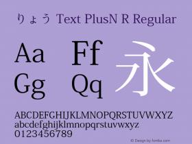 りょう Text PlusN R