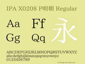 IPA X0208 P明朝