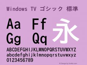 Windows TV ゴシック