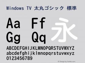 Windows TV 太丸ゴシック