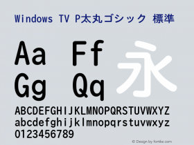 Windows TV P太丸ゴシック