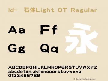 id-壊石体Light OT