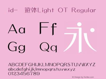 id-懐遊体Light OT