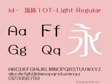 id-懐流体1OT-Light