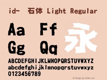 id-壊石体 Light