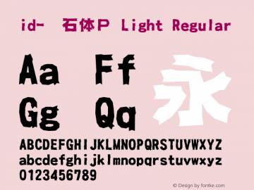 id-壊石体P Light