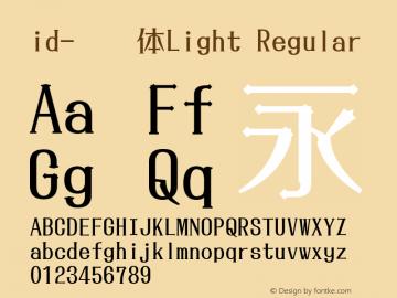 id-懐欧体Light
