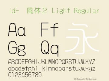 id-懐風体2 Light