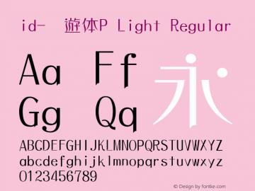 id-懐遊体P Light