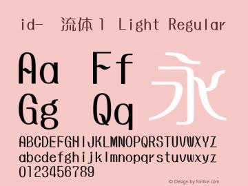 id-懐流体1 Light