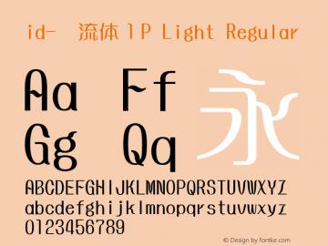 id-懐流体1P Light