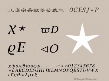 王漢宗英數學符號二