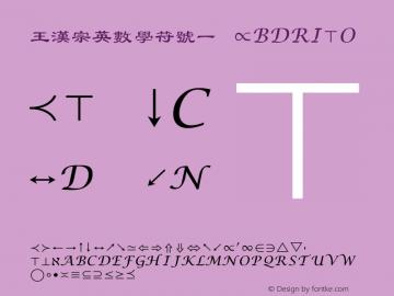 王漢宗英數學符號一