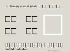 王漢宗英窄郵遞條碼