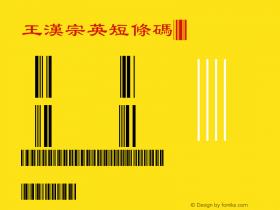 王漢宗英短條碼